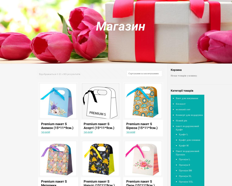 Подарочные и брендированные пакеты