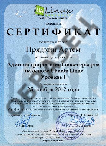 Сертификат Linux